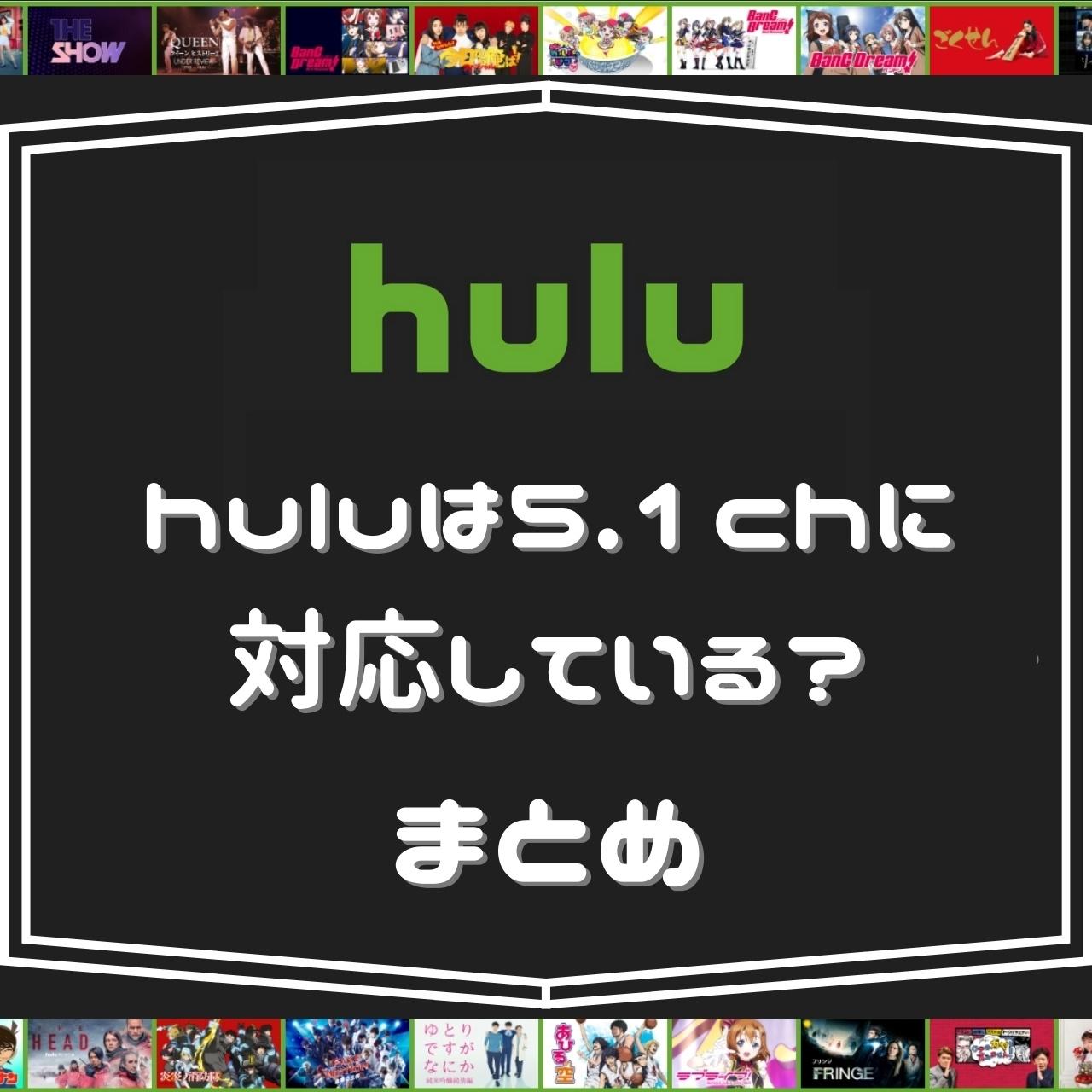 huluは5.1chに対応している?|まとめ