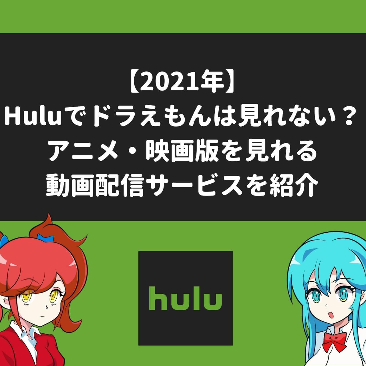 2020年】Huluでドラえもんは見れない?アニメ・映画版を見れる動画配信サービスを紹介