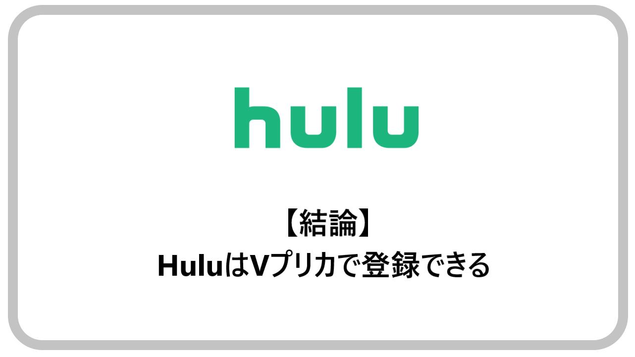 【結論】HuluはVプリカで登録できる