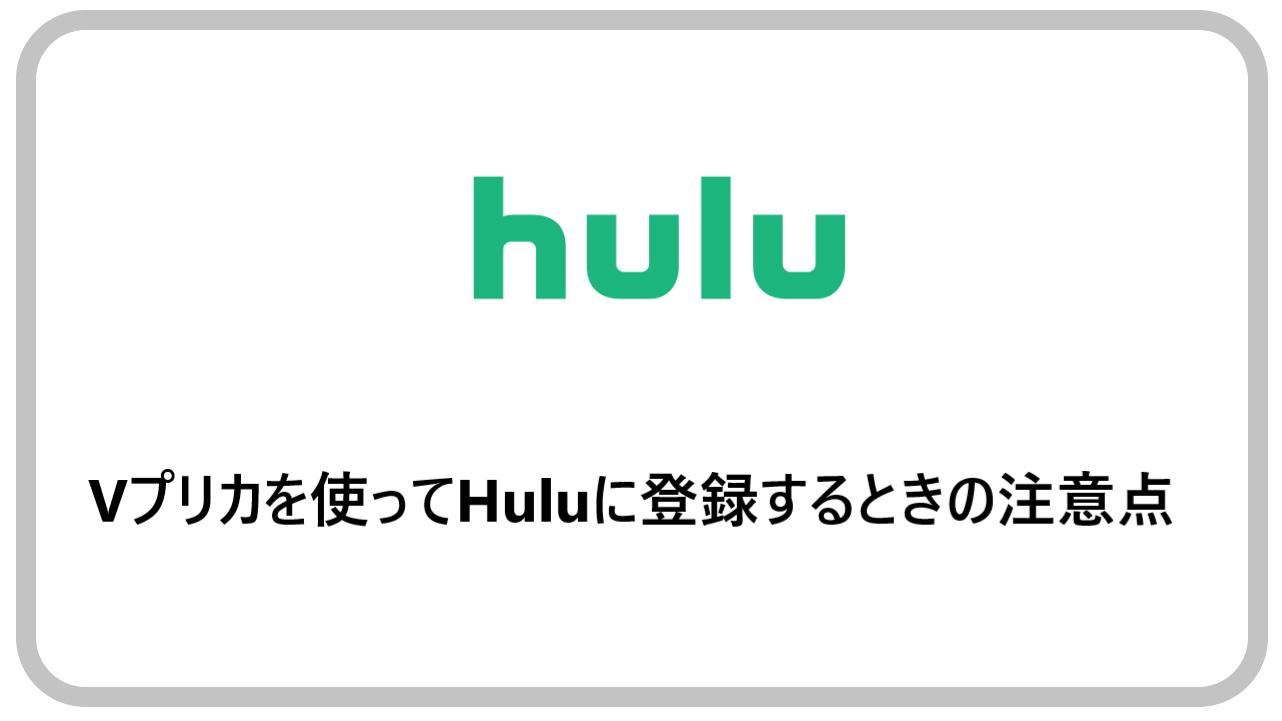 Vプリカを使ってHuluに登録するときの注意点