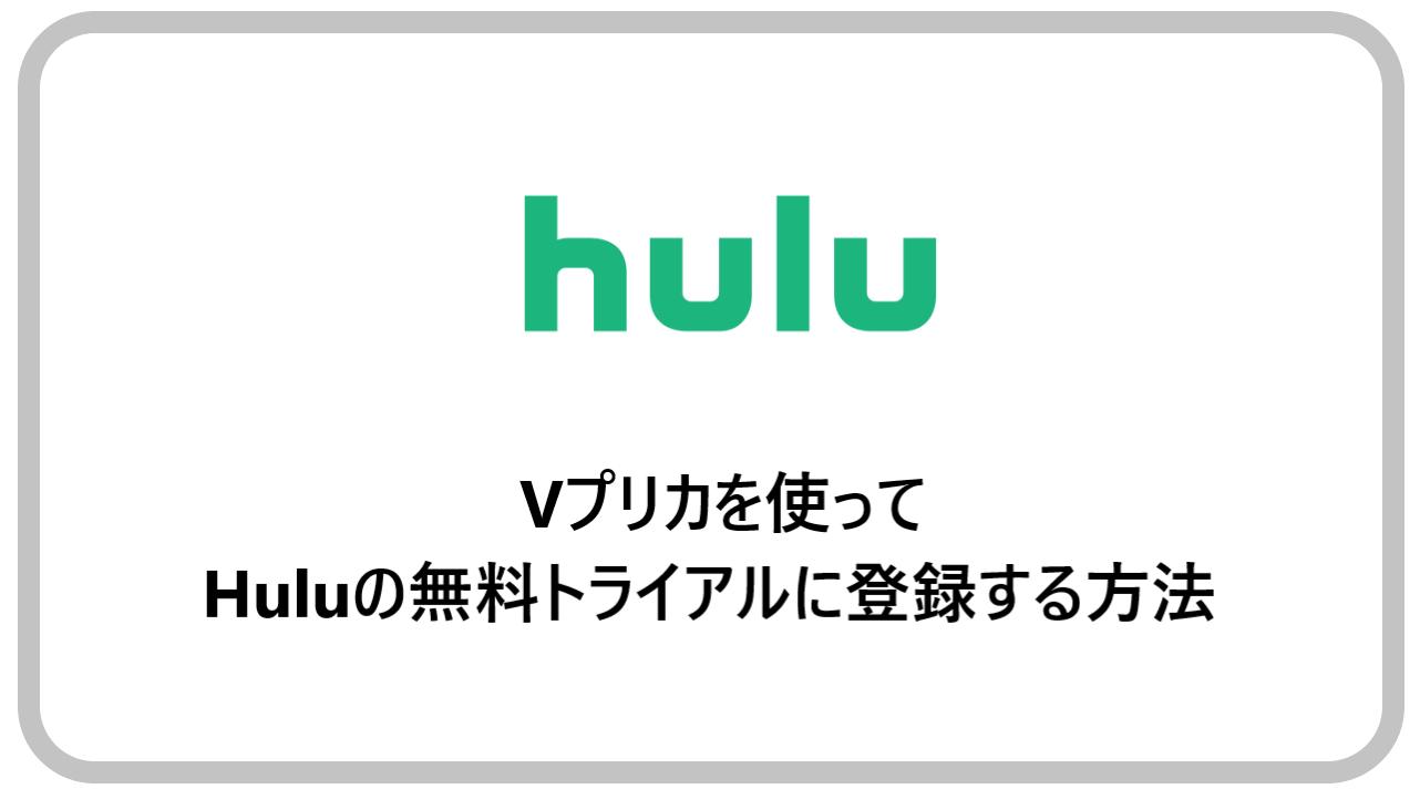 Vプリカを使ってHuluの無料トライアルに登録する方法