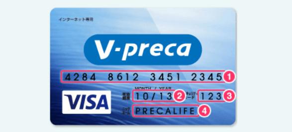 Vプリカ公式サイト