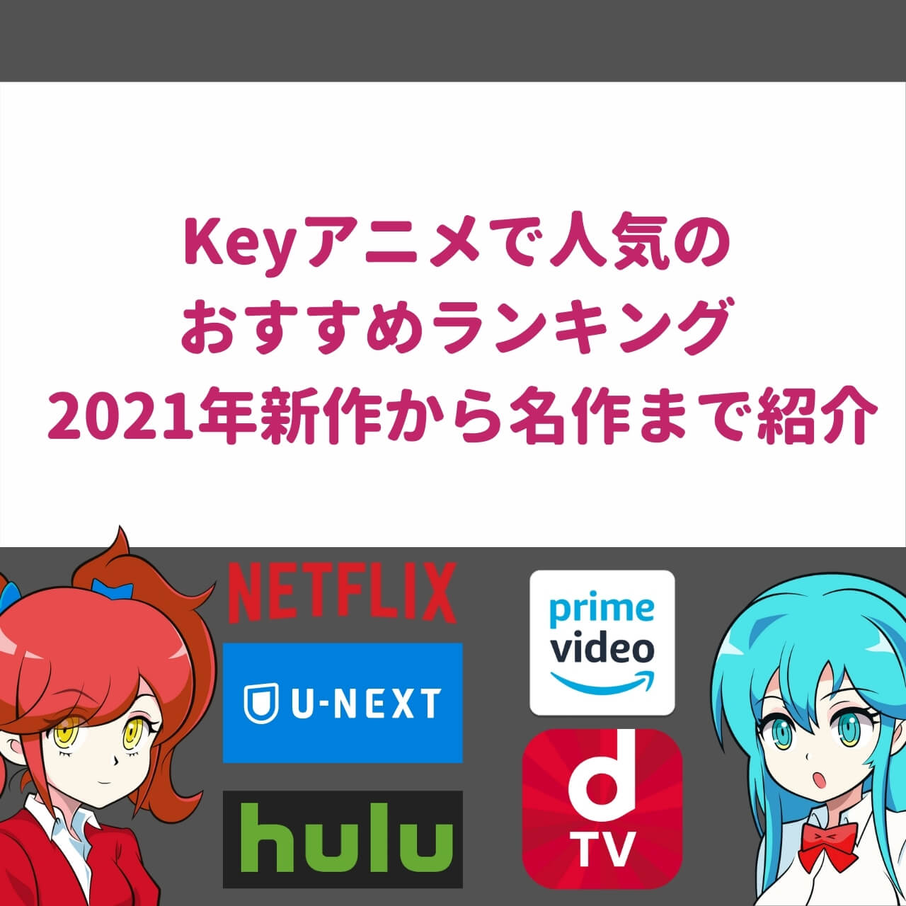 Keyアニメで人気のおすすめ5選   2021年新作から名作まで紹介
