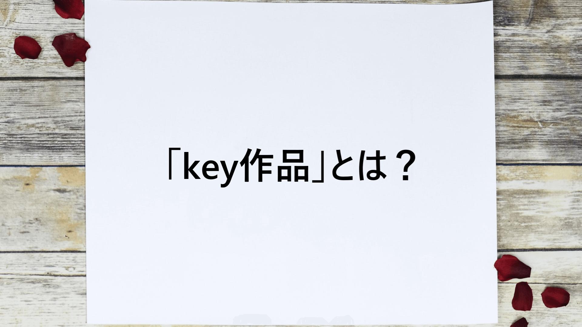 「key作品」とは?