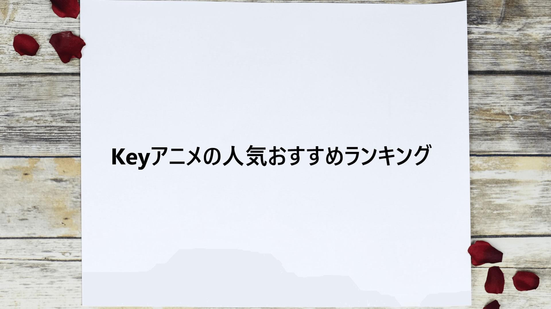 Keyアニメの人気おすすめランキング
