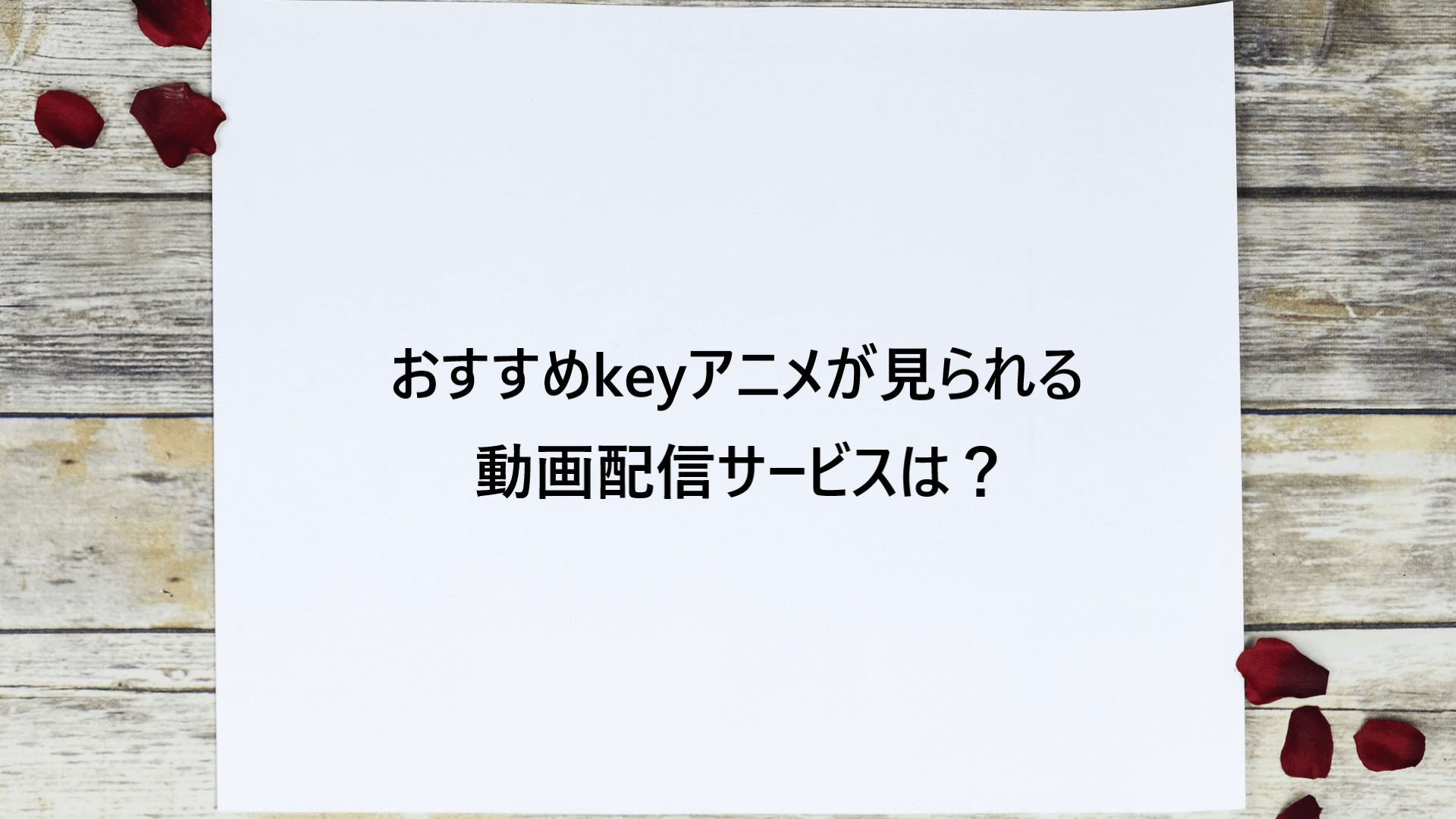 おすすめkeyアニメが見られる動画配信サービスは?