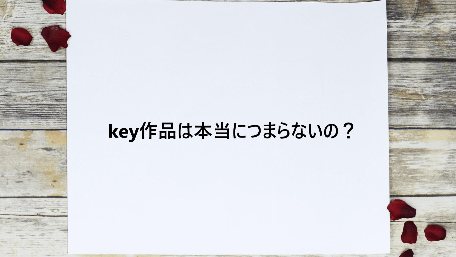 key作品は本当につまらないの?
