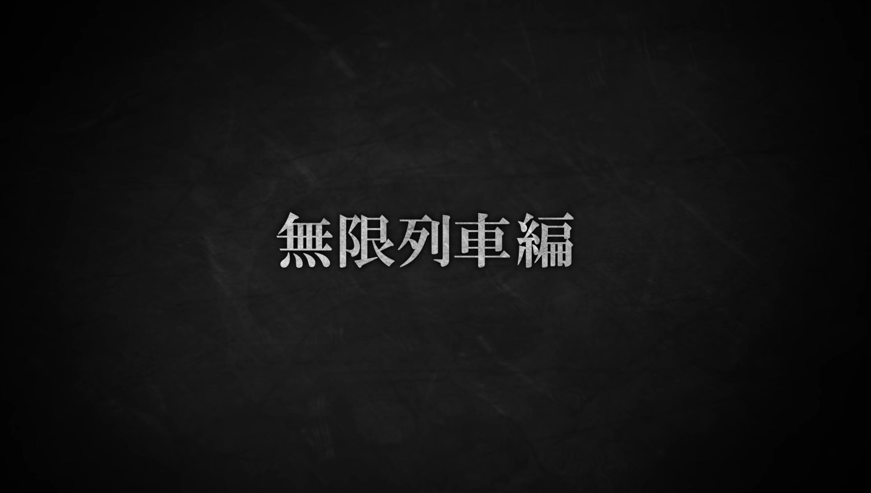 映画『鬼滅の刃 無限列車編』ネタバレ感想