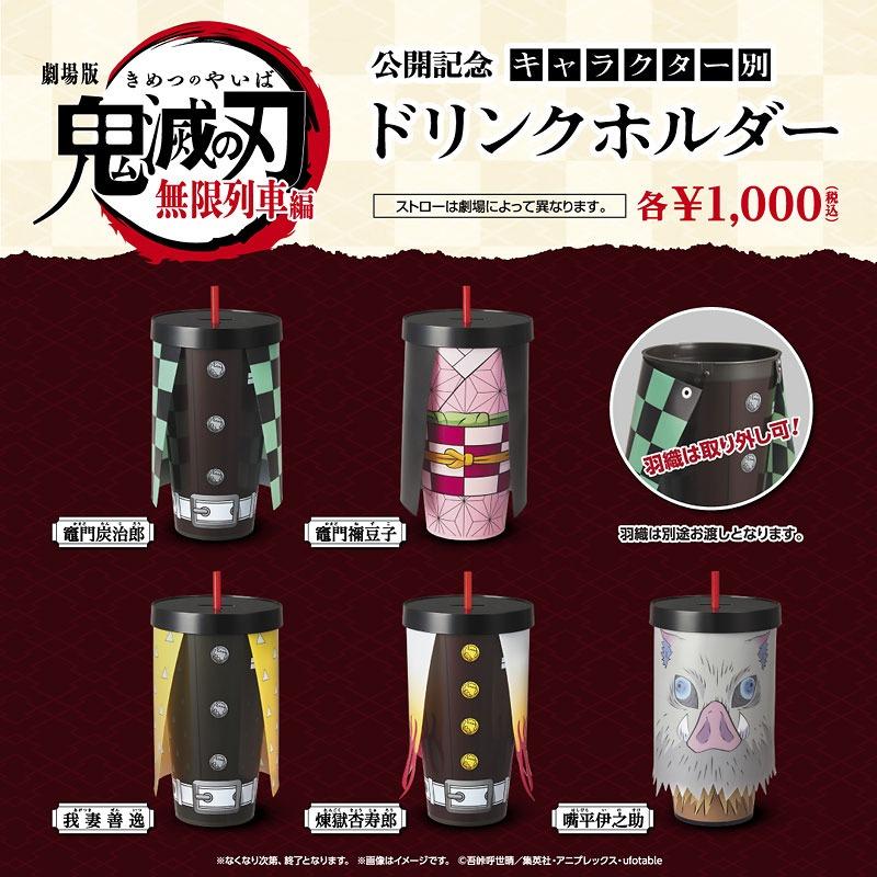 kimetsu-mugen-novelty3-8