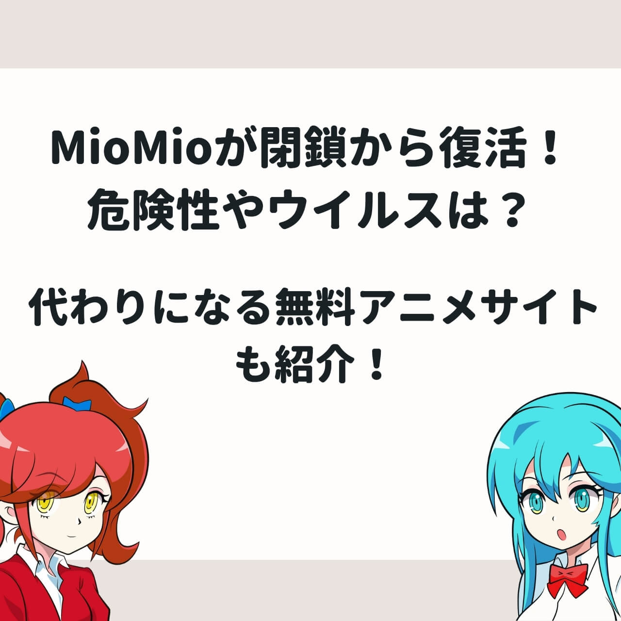 miomioが閉鎖から復活!危険性やウイルスは?代わりになる無料アニメサイトも紹介