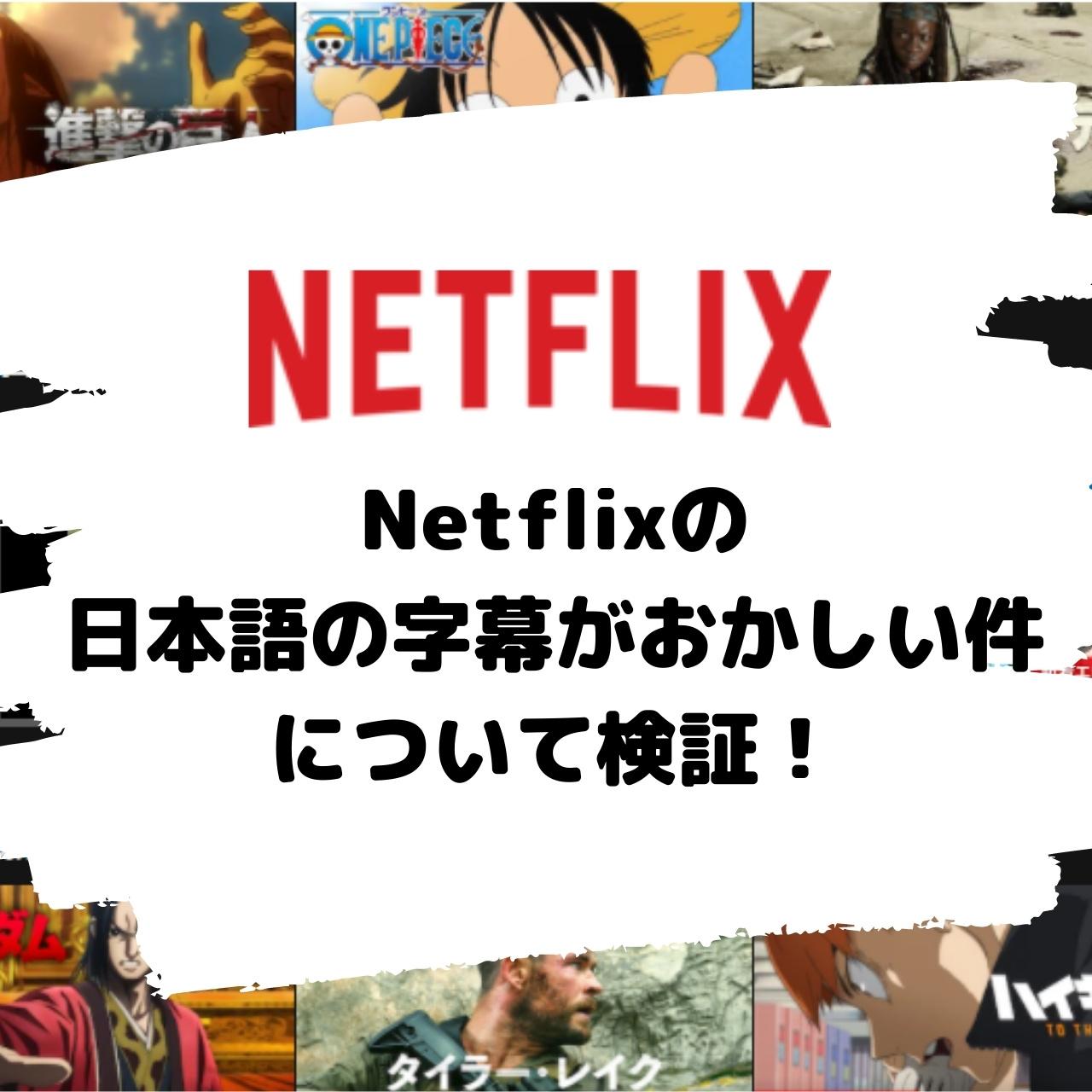 Netflixの日本語の字幕がおかしい件について検証!