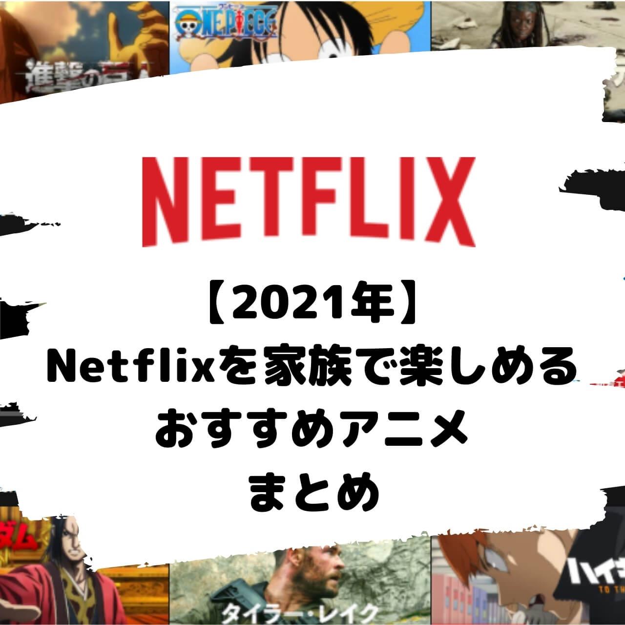 【2021年】Netflixを家族で楽しめるおすすめアニメ|まとめ