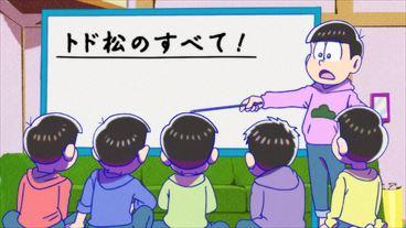 【10位】トド松のライン(1期第14話)