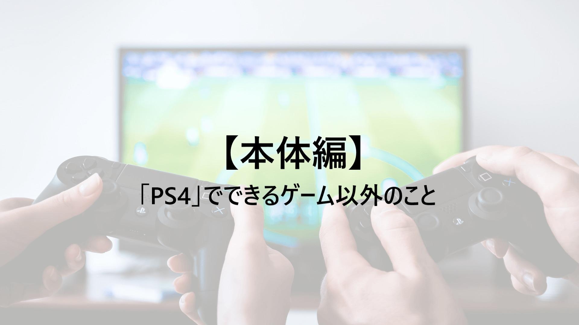 「PS4」でできるゲーム以外のこと【本体編】