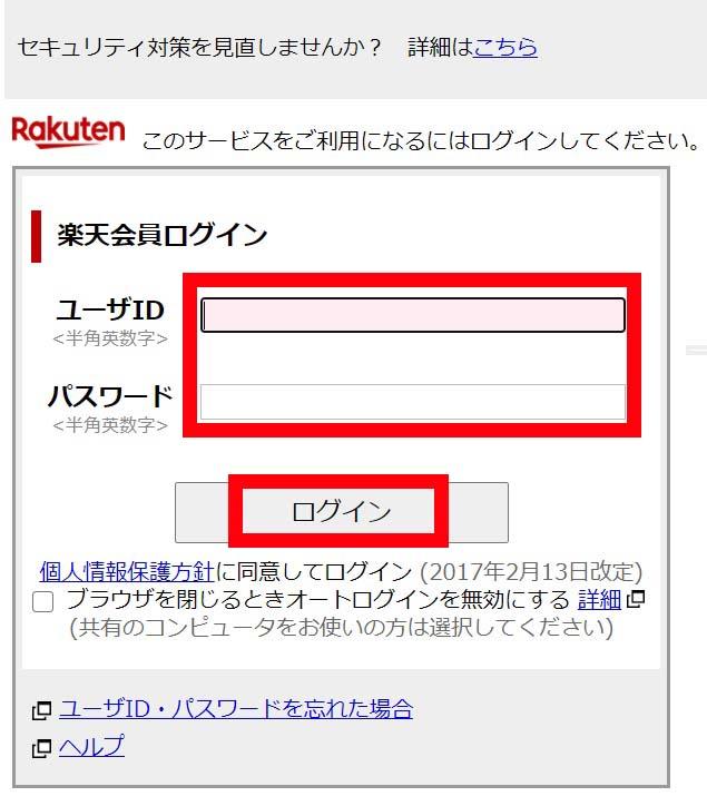 1.楽天TV公式サイトにログインを実施