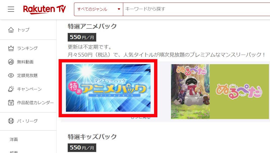 1.楽天TVトップから「特選アニメパック」ページへアクセス