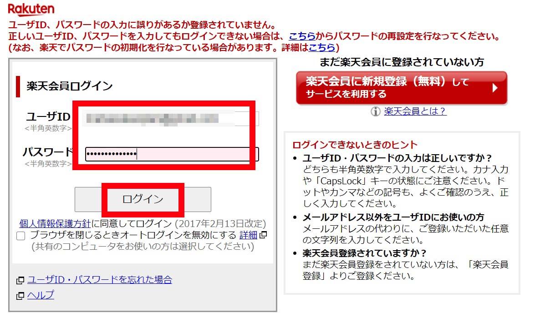 4.自身の楽天IDでログインを実施