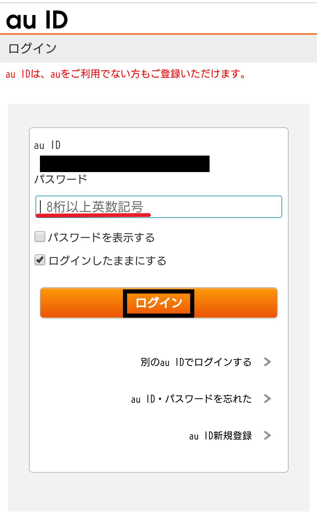 TELASAにログインする方法