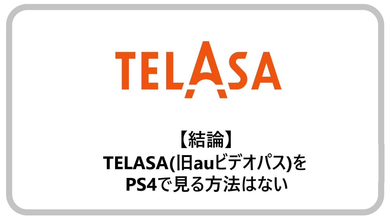 【結論】TELASA(テラサ)をPS4で見る方法はない