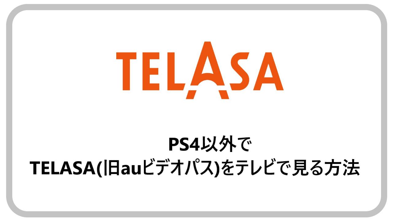 PS4以外でTELASA(旧auビデオパス)をテレビで見る方法