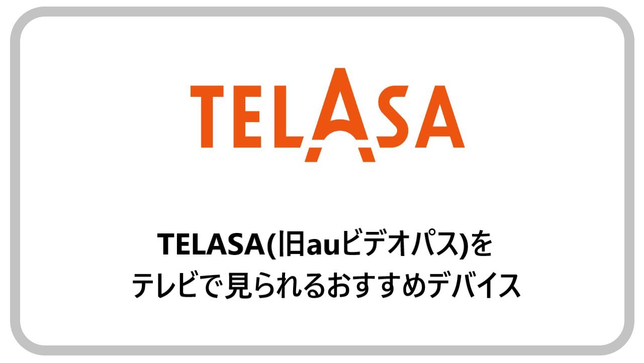 TELASA(旧auビデオパス)をテレビで見られるおすすめデバイス