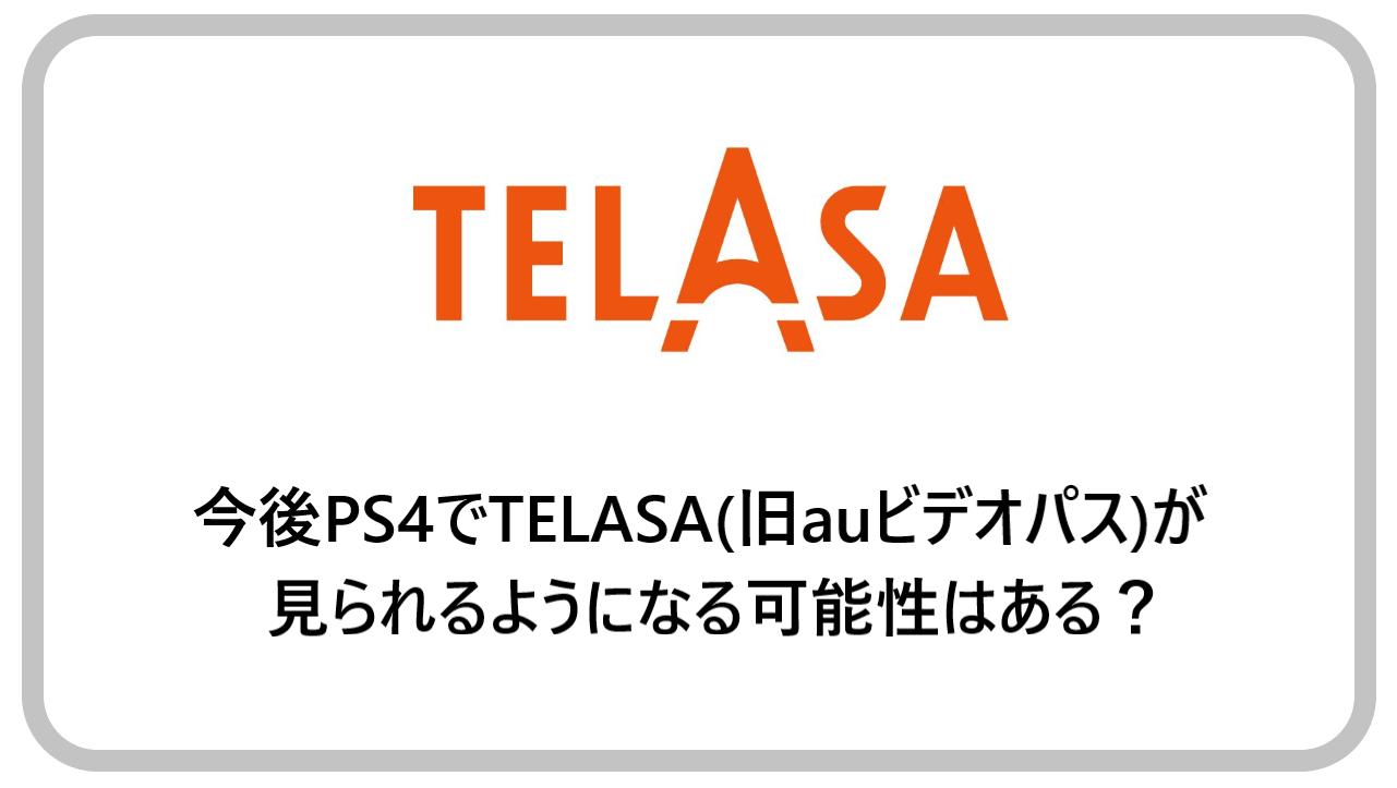 今後PS4でTELASA(テラサ)が見られるようになる可能性はある?