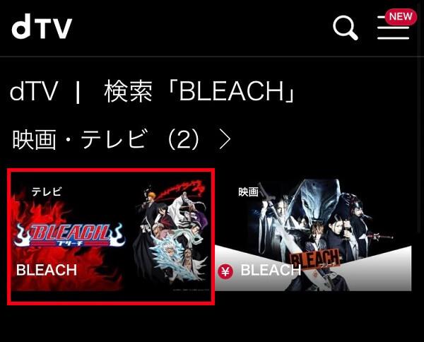 dTVの作品検索結果