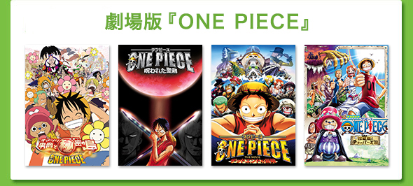 onepiece映画