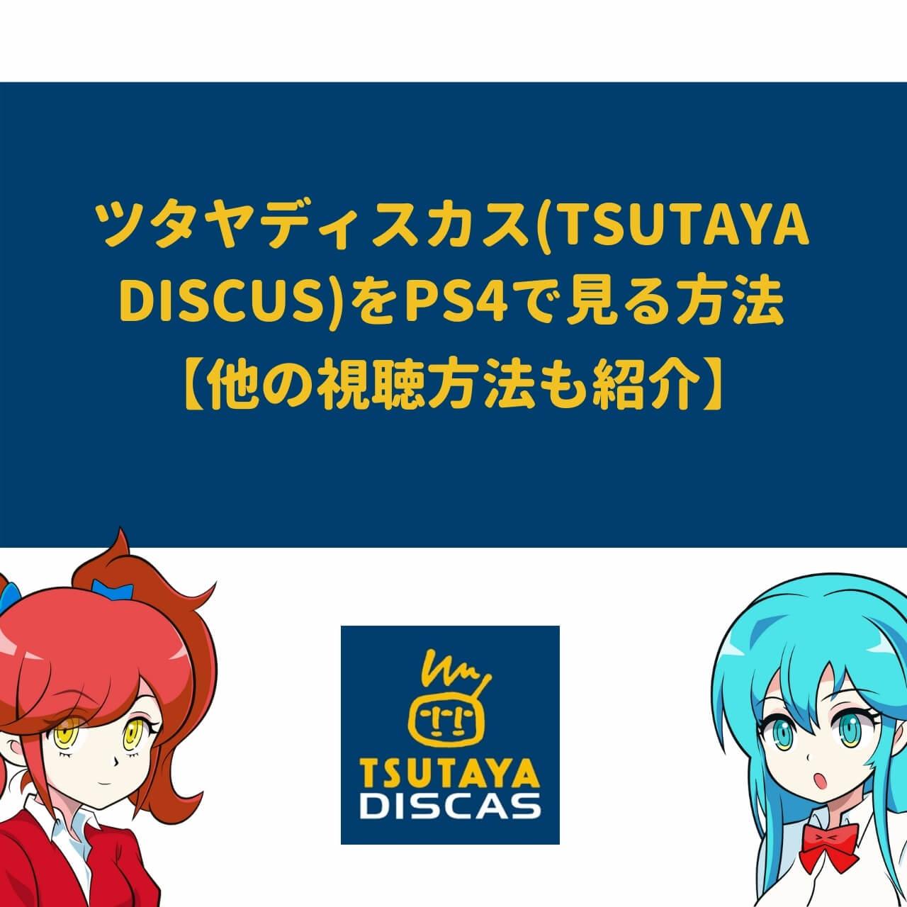 ツタヤディスカス(TSUTAYA DISCUS)をPS4で見る方法【他の視聴方法も紹介】