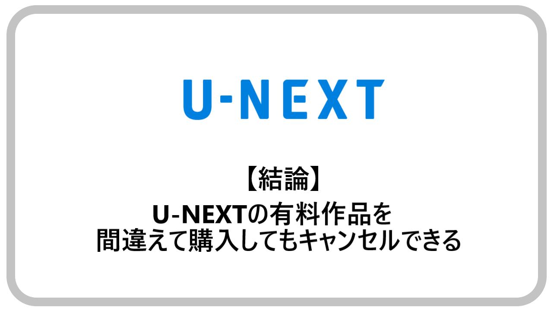 【結論】U-NEXTの有料作品を間違えて購入してもキャンセルできる