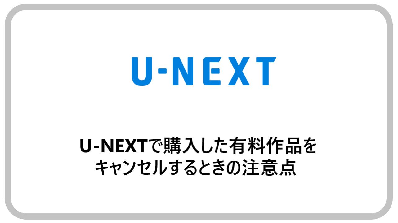 U-NEXTで購入した有料作品をキャンセルするときの注意点