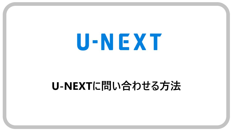 U-NEXTに問い合わせる方法