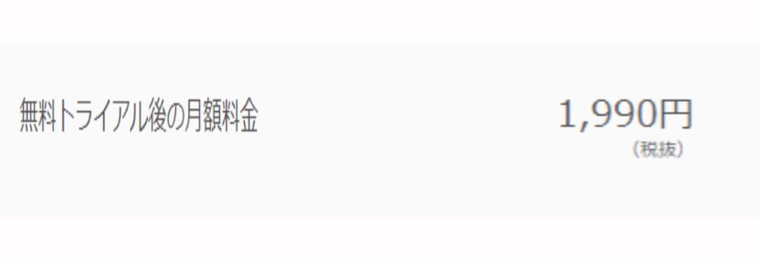 U-NEXTはなぜ2189円(増税後2189円)請求されるのか