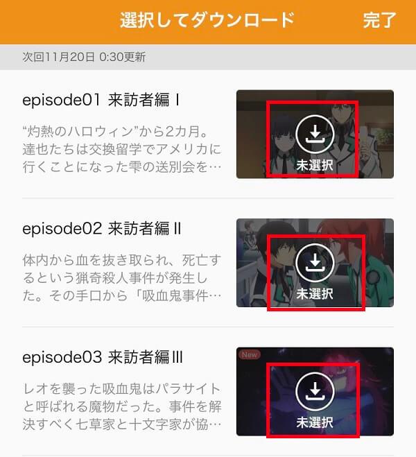 アニメ放題の動画ダウンロード方法