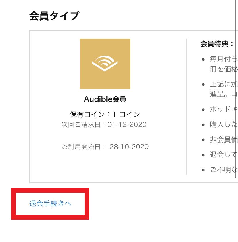 Audible(オーディブル)公式サイト