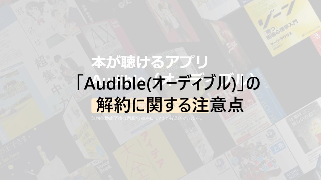 「Audible(オーディブル)」の解約に関する注意点