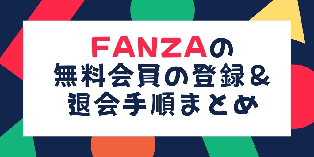 FANZAの無料会員の登録&退会手順まとめ