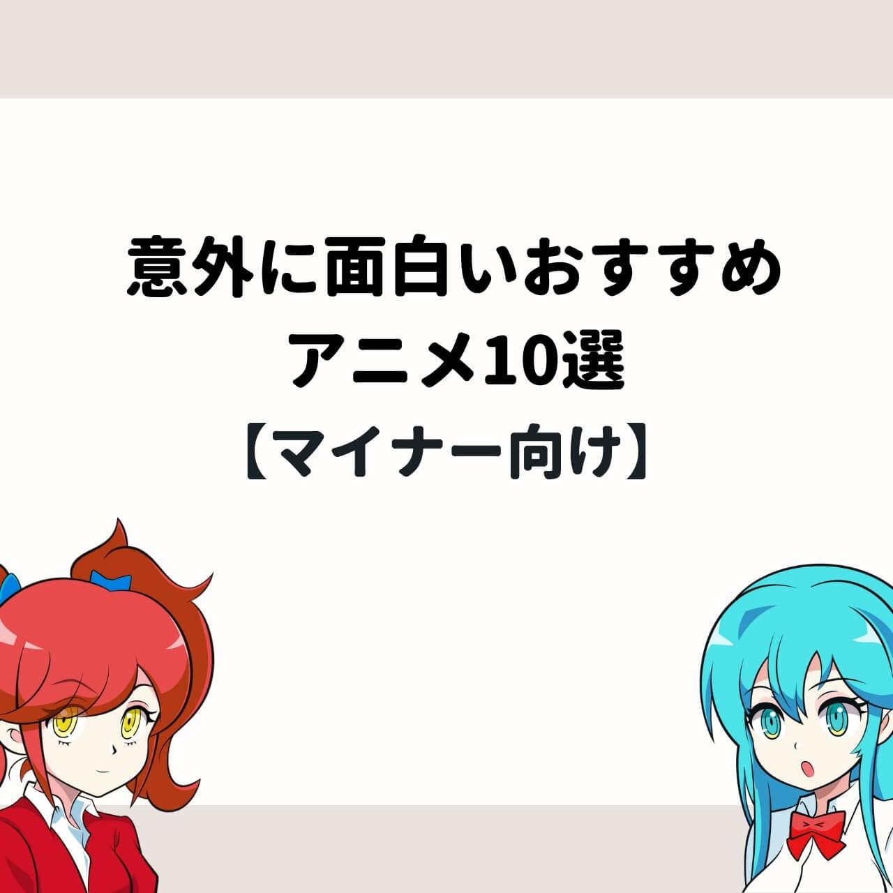 意外に面白いおすすめアニメ10選【マイナー向け】