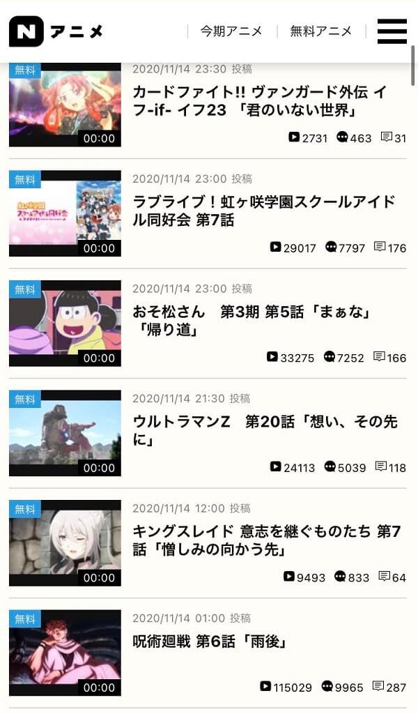 ニコニコ動画の無料アニメ