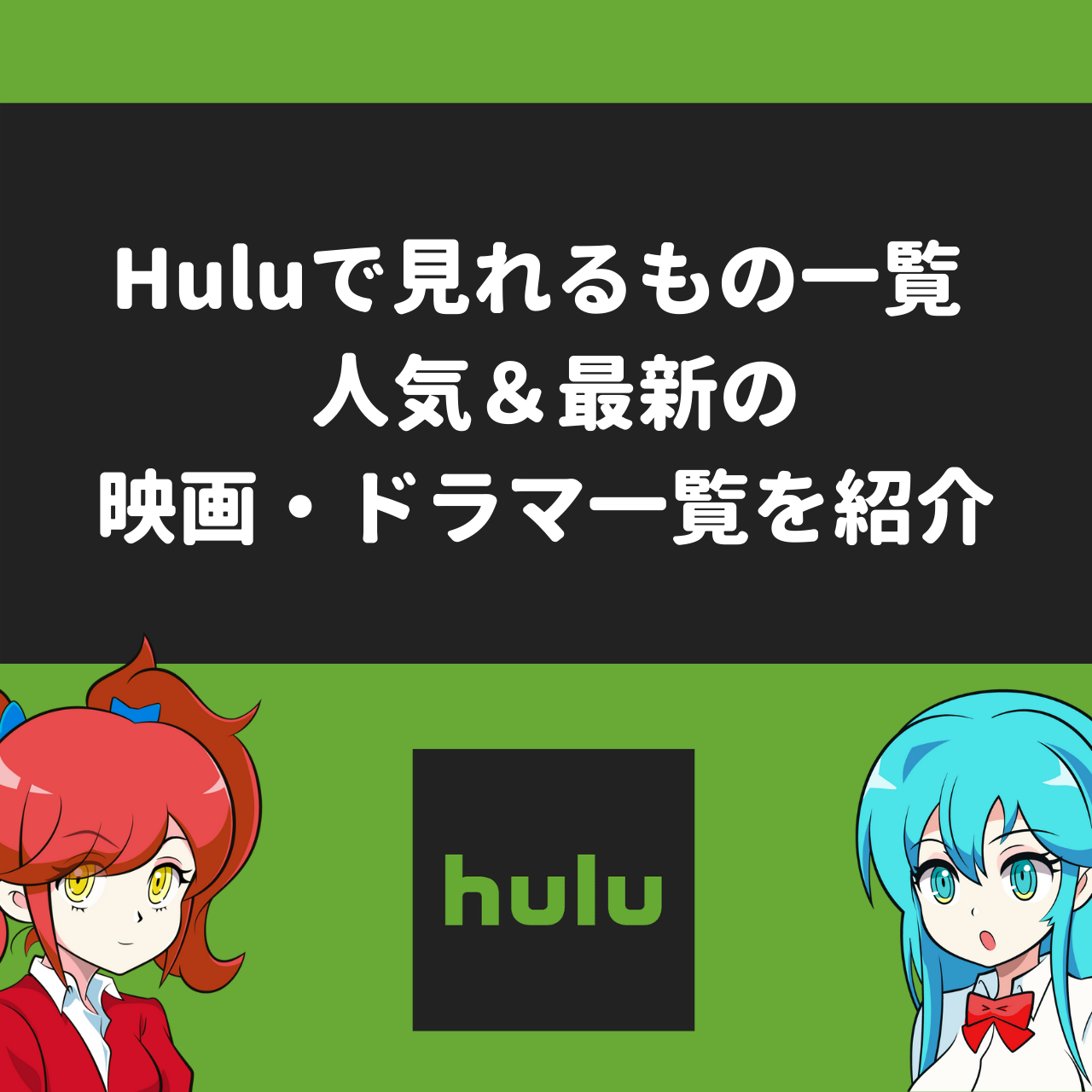 Huluで見れるもの一覧   人気&最新の映画・ドラマ一覧を紹介