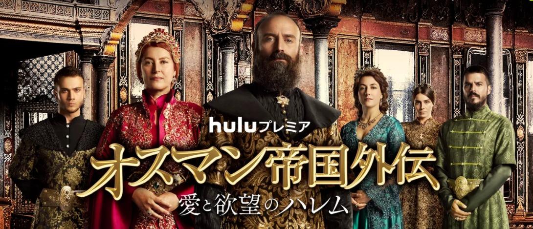 Huluで見ることができる海外ドラマのラインナップを紹介