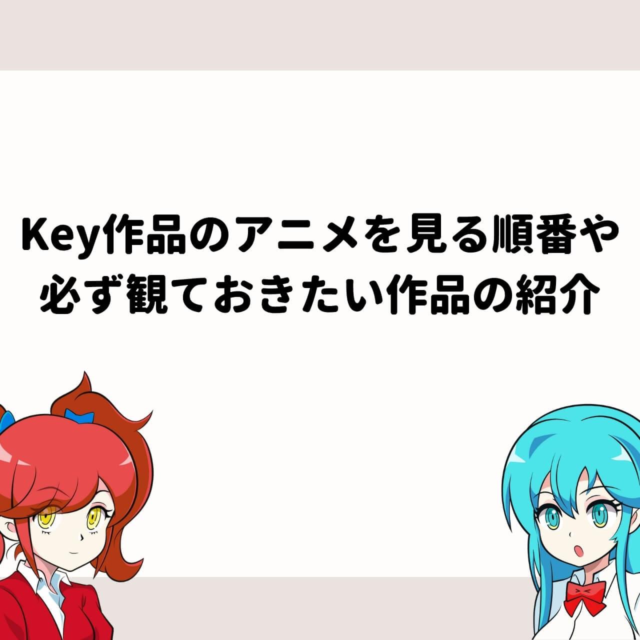 順番 ソード アート オンライン アニメ