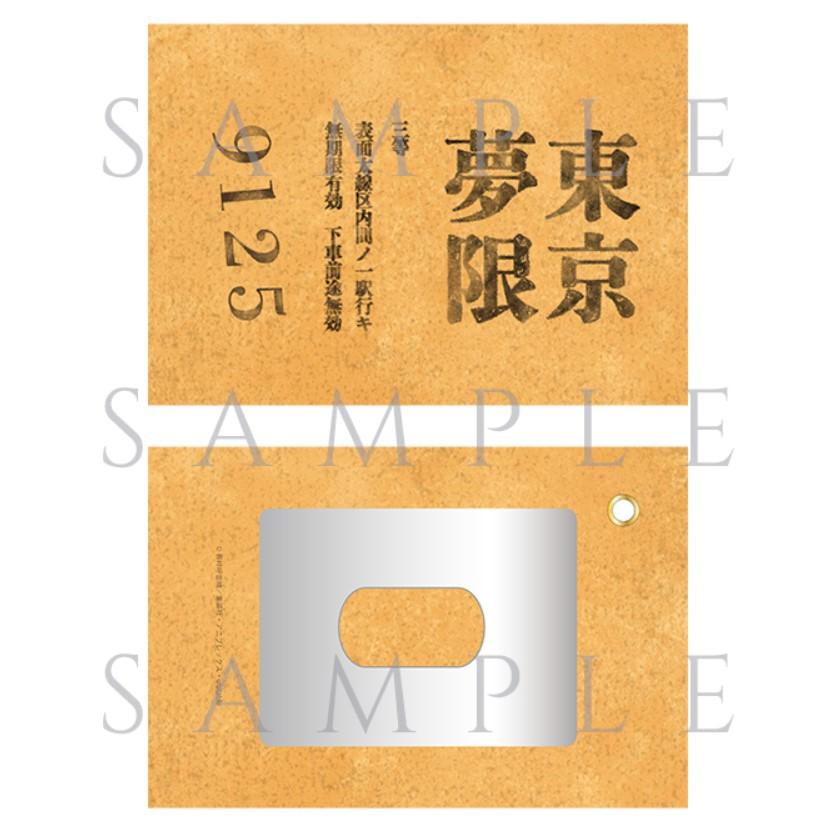 kimetsu-mugen-novelty3-7