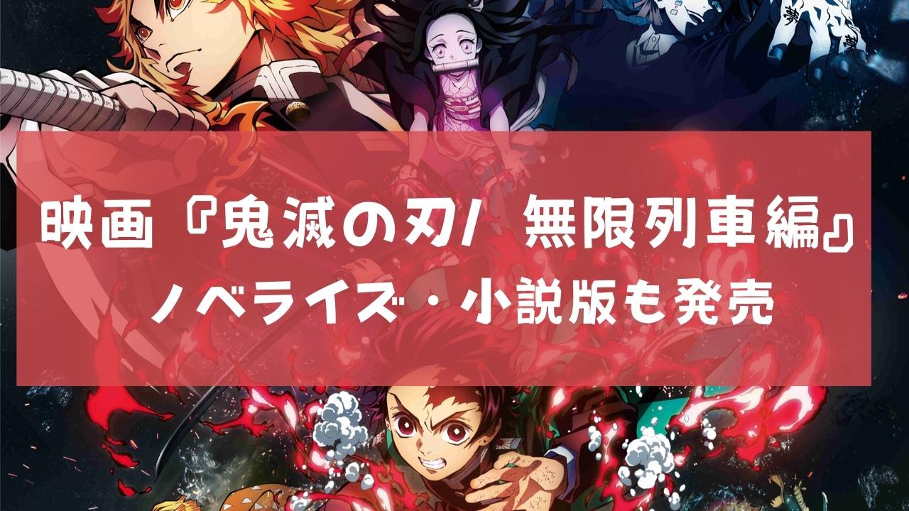 映画『鬼滅の刃 無限列車編』ノベライズ・小説版も発売