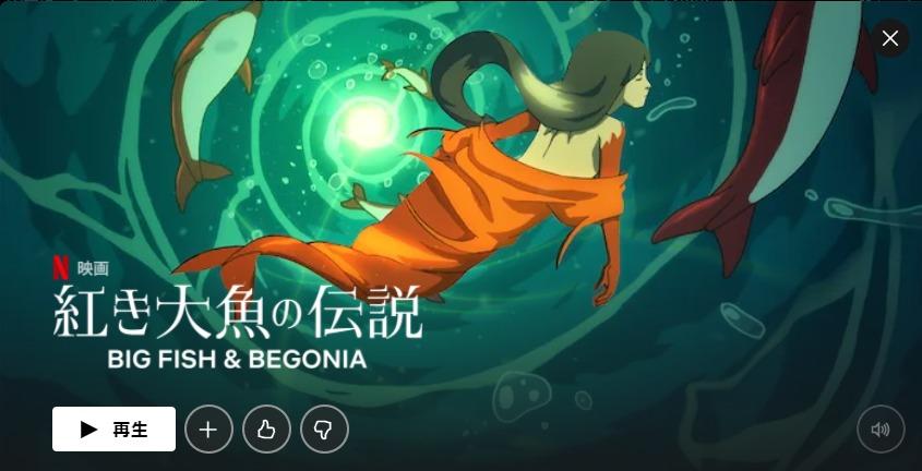 Netflixで見ることができるおすすめアニメ映画10選
