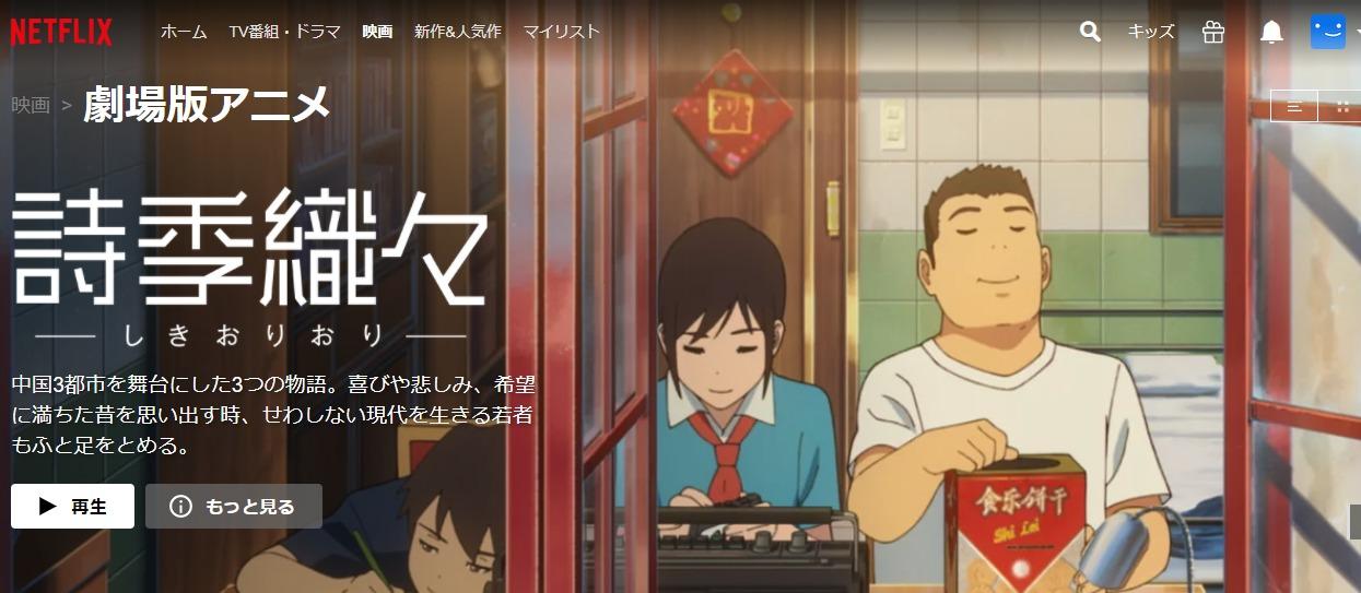 Netflixで見ることができるおすすめアニメ映画7選
