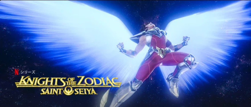 今見れる!netflixの独占オリジナルアニメ 聖闘士聖矢 NIGHTS OF THE ZODIAC