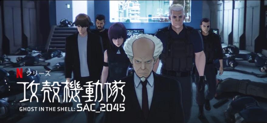 今見れる!netflixの独占オリジナルアニメ 攻殻機動隊 SAC_2045
