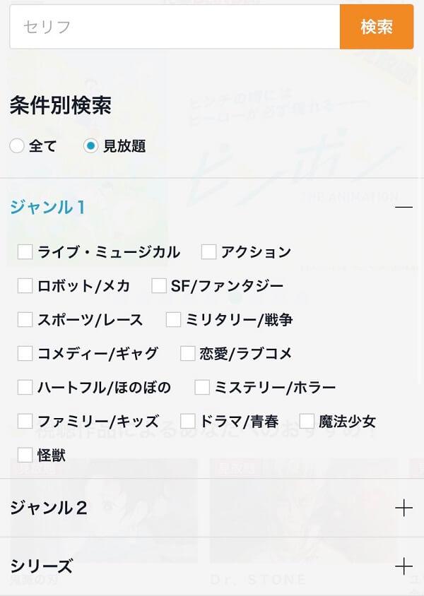 バンダイチャンネルのアニメカテゴリー