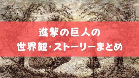 【ネタバレ解説】進撃の巨人の世界観・ストーリーまとめ